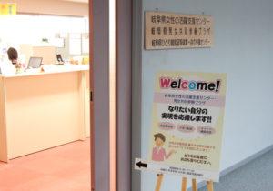 岐阜県女性の活躍支援センター