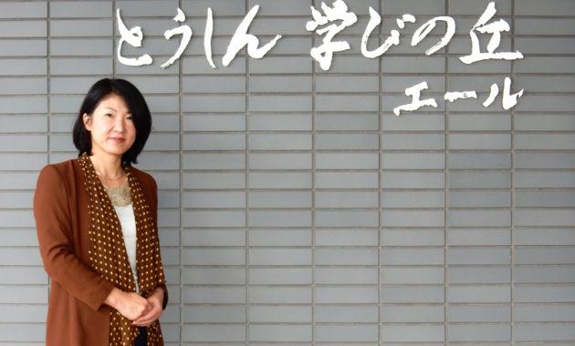東濃信用金庫 横山幸子さん